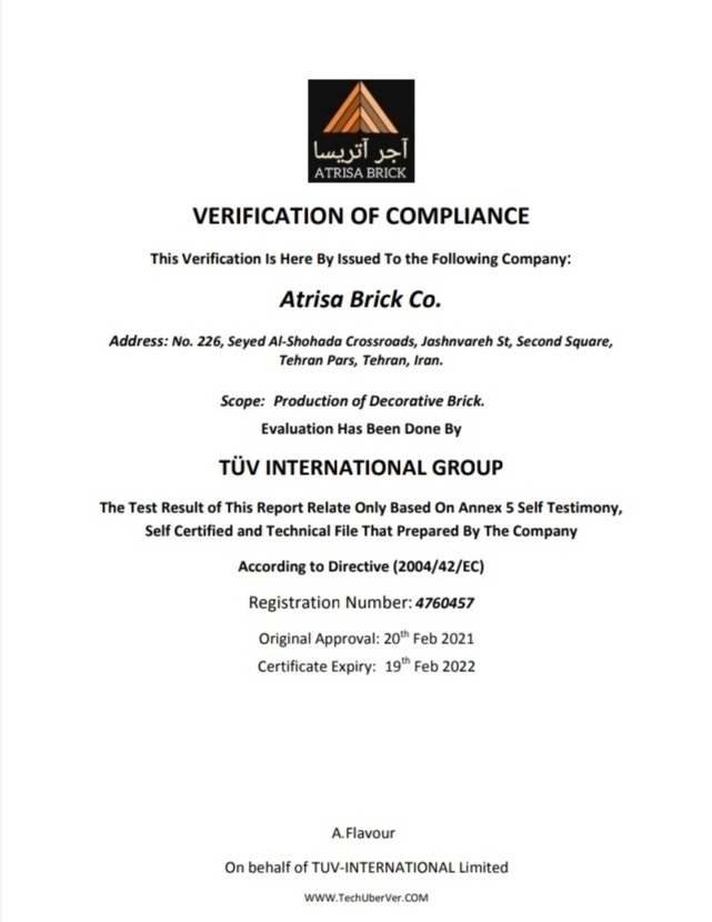 گواهینامه CE آجر آتریسا